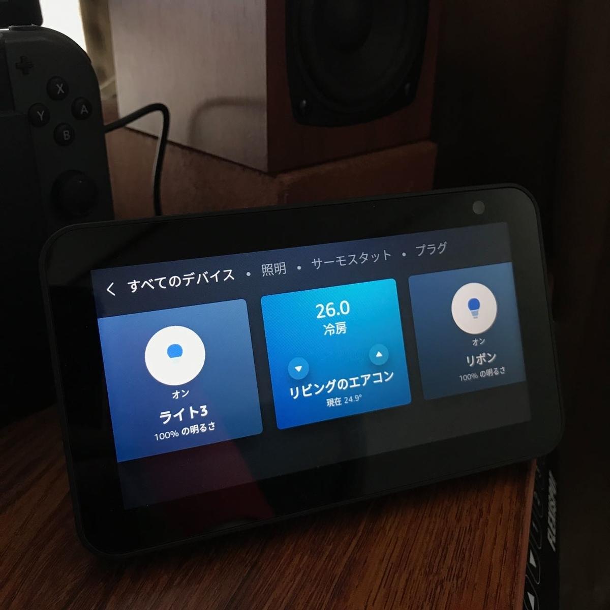 スマートホームのコントロール画面