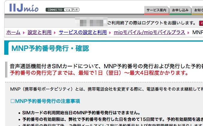 MNP転出申し込み画面