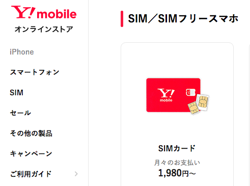 Y!mobileサイト画面