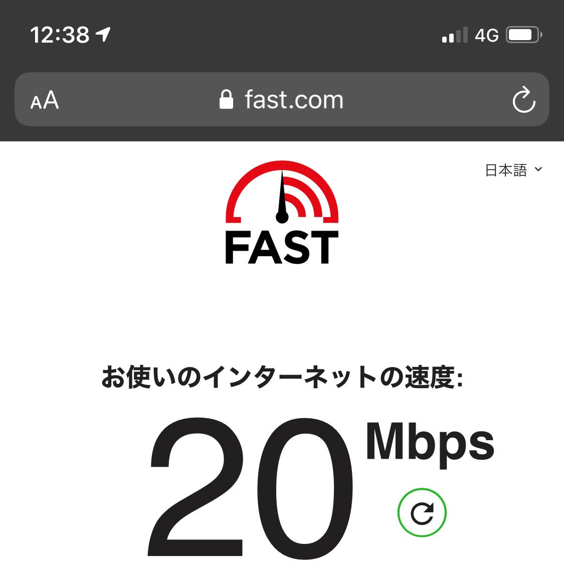 Y!mobile(昼) 20Mbps