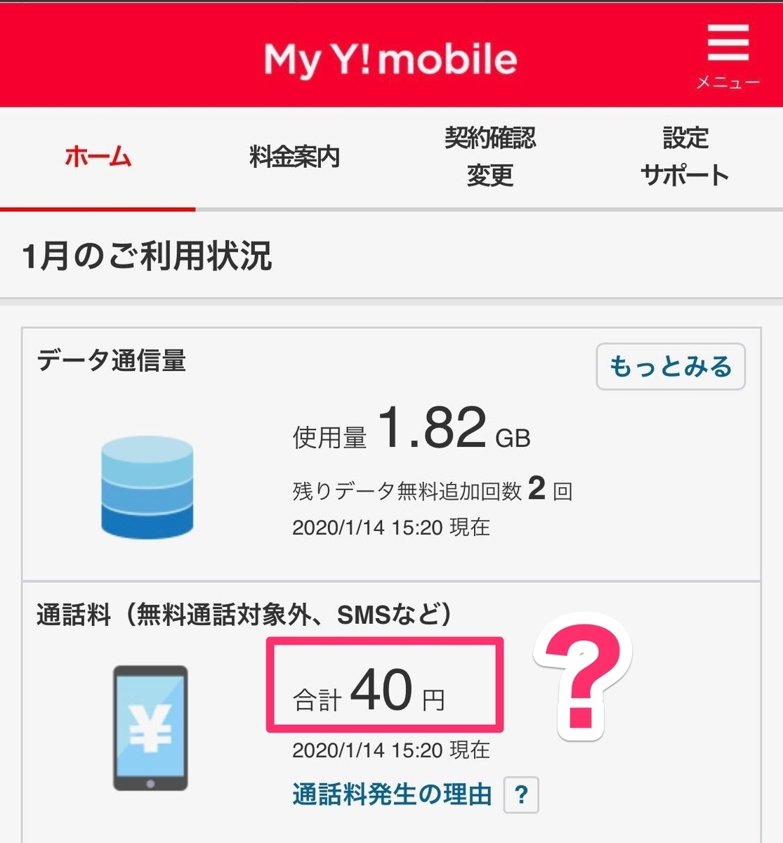 MY Y!mobile画面