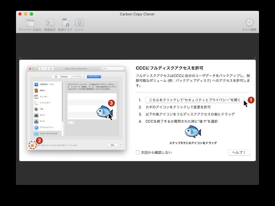 フルディスクアクセスを許可操作画面