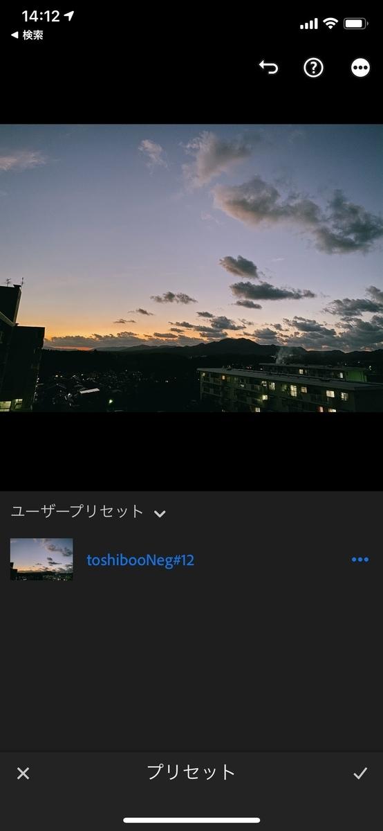 モバイル版Lightroom(iOS)