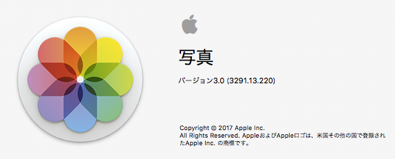 写真アプリアバウト画面
