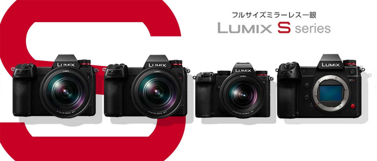 右から2つ目がS5 (via: panasonic.jp)