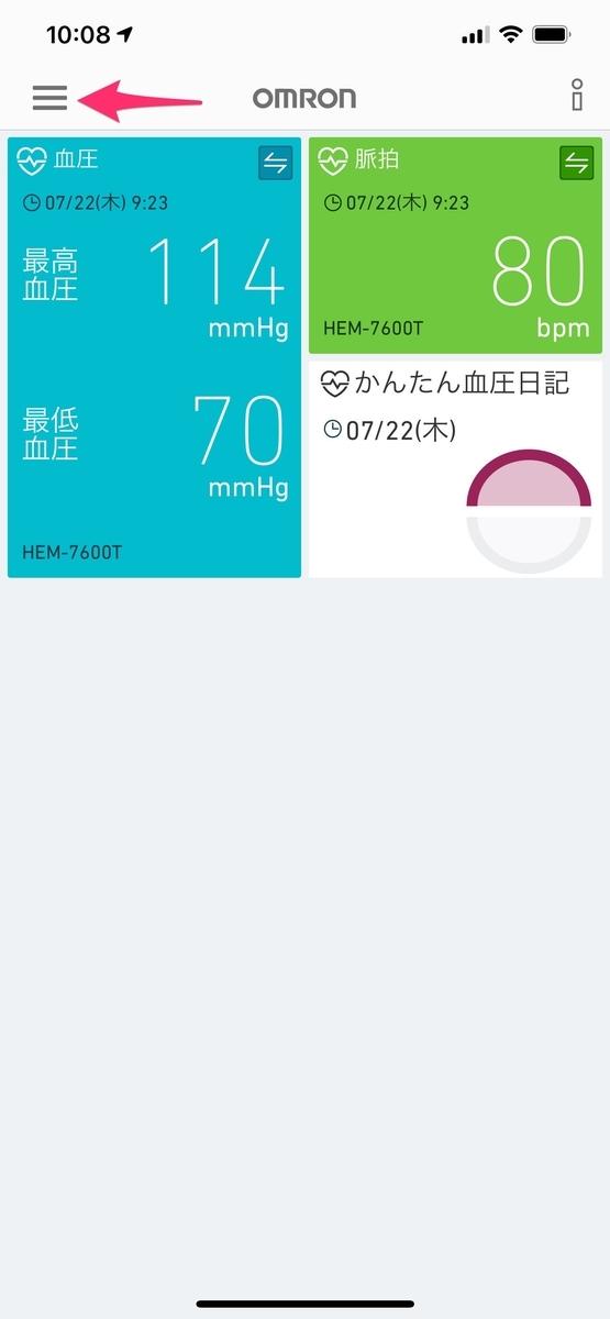 App内設定画面