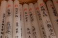 京都新聞写真コンテスト 祈願