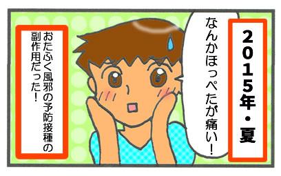 f:id:toshigoto:20160625175220j:plain