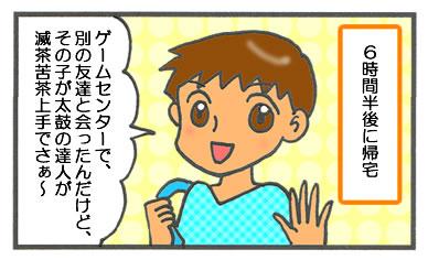 f:id:toshigoto:20160627165552j:plain