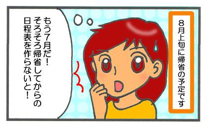f:id:toshigoto:20160703154541j:plain