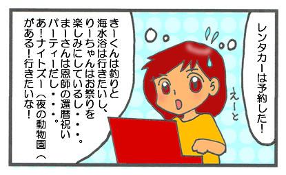 f:id:toshigoto:20160703154556j:plain