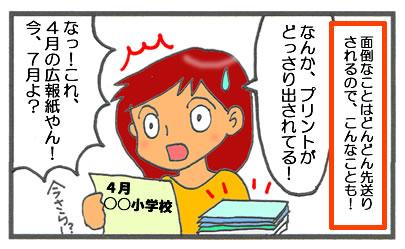 f:id:toshigoto:20160707194233j:plain