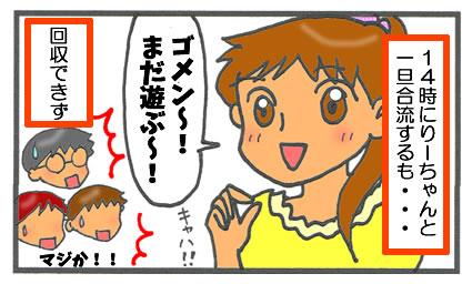 f:id:toshigoto:20160710204323j:plain
