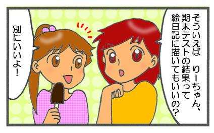f:id:toshigoto:20160711181758j:plain