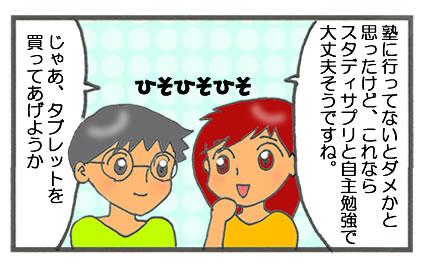 f:id:toshigoto:20160711181840j:plain