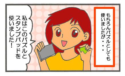 f:id:toshigoto:20160716193016j:plain