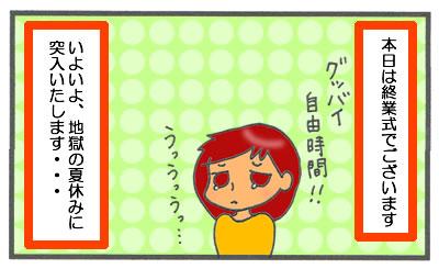 f:id:toshigoto:20160720180038j:plain