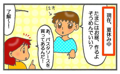 f:id:toshigoto:20160725201419j:plain