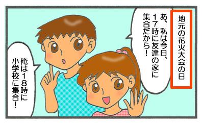 f:id:toshigoto:20160802165806j:plain