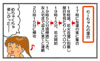 f:id:toshigoto:20160802165812j:plain