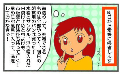 f:id:toshigoto:20160803181101j:plain