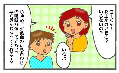 f:id:toshigoto:20160813213603j:plain