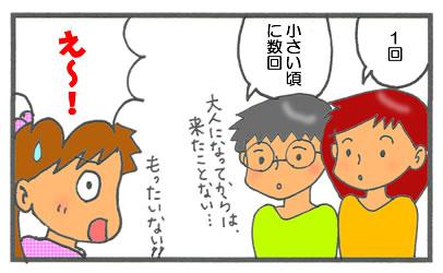 f:id:toshigoto:20160814195416j:plain
