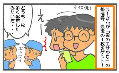 f:id:toshigoto:20160816212508j:plain