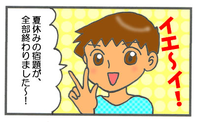 f:id:toshigoto:20160818205238j:plain