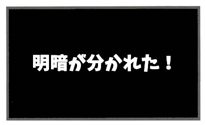 f:id:toshigoto:20160822205833j:plain