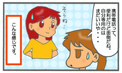 f:id:toshigoto:20160905183716j:plain