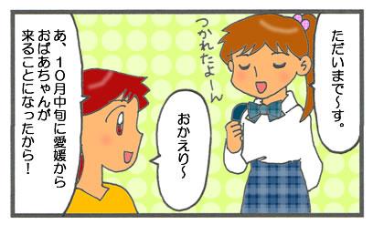 f:id:toshigoto:20160930172845j:plain