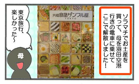 f:id:toshigoto:20161017202555j:plain