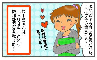 f:id:toshigoto:20161023193951j:plain