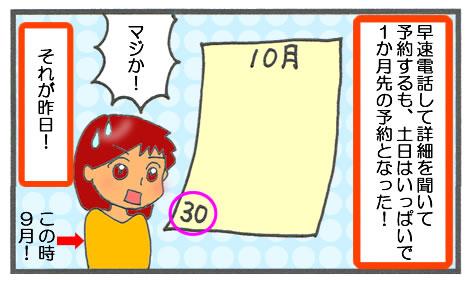 f:id:toshigoto:20161031190611j:plain