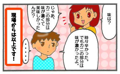 f:id:toshigoto:20161116213108j:plain