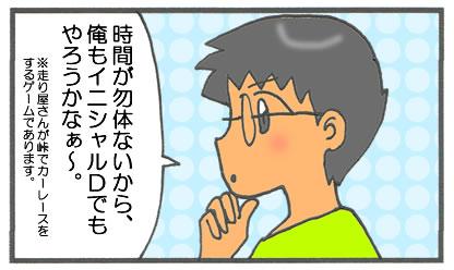 f:id:toshigoto:20161201180512j:plain
