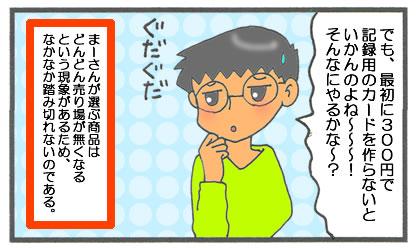 f:id:toshigoto:20161201180516j:plain