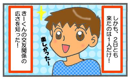 f:id:toshigoto:20161206211123j:plain