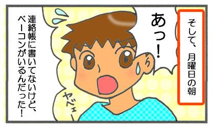 f:id:toshigoto:20161207205117j:plain