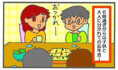 f:id:toshigoto:20161224200505j:plain