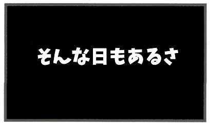 f:id:toshigoto:20170216181037j:plain