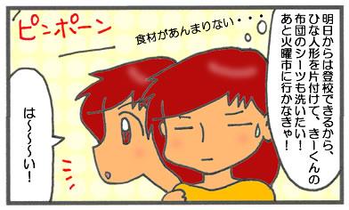 f:id:toshigoto:20170306164620j:plain