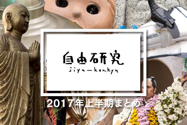 f:id:toshiharu-hirai:20170726000830j:plain