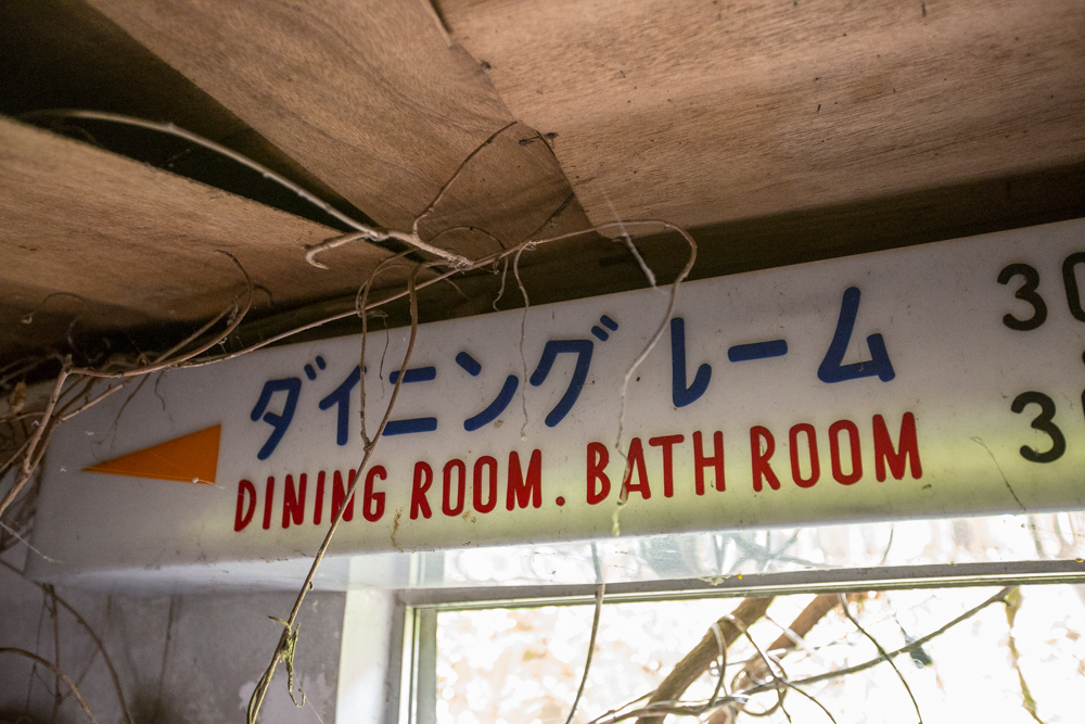 ダイニングルームへの案内看板