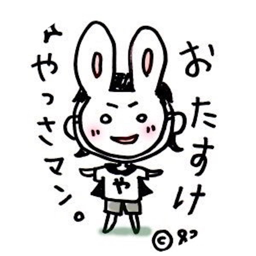 f:id:toshiharu_toukairin:20190516002248j:image
