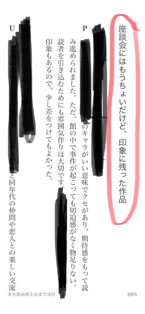 f:id:toshiharu_toukairin:20190519162037j:image