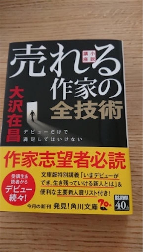 f:id:toshiharu_toukairin:20190528073935j:image