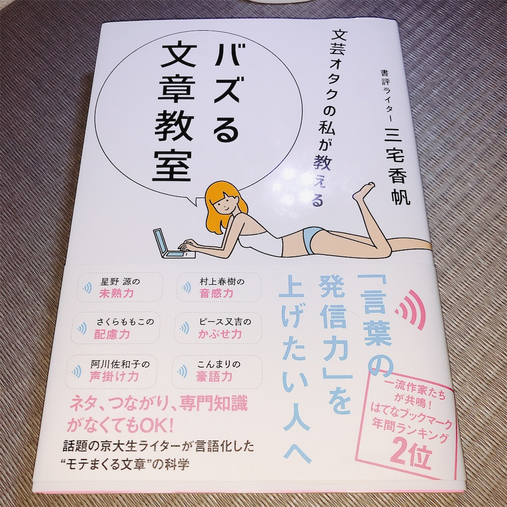 f:id:toshiharu_toukairin:20190722084603j:image
