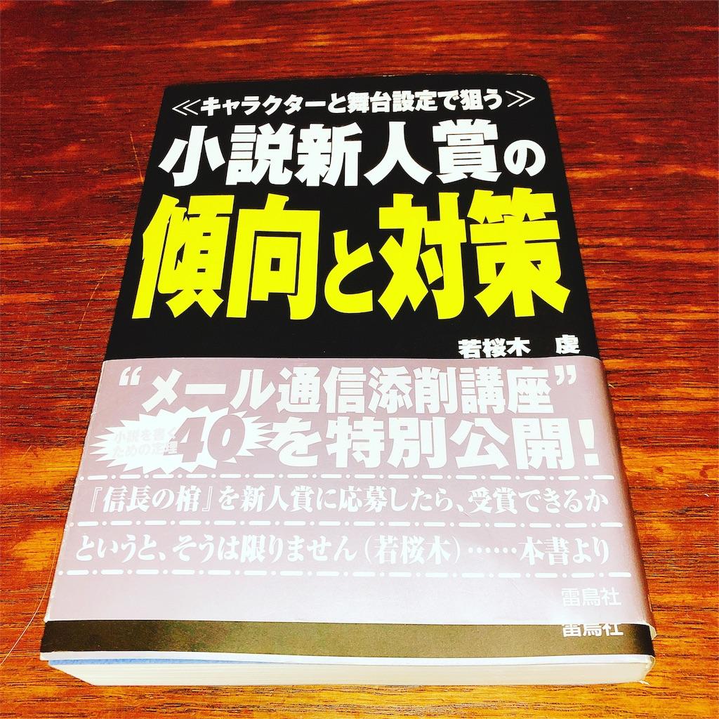 f:id:toshiharu_toukairin:20190723090935j:image